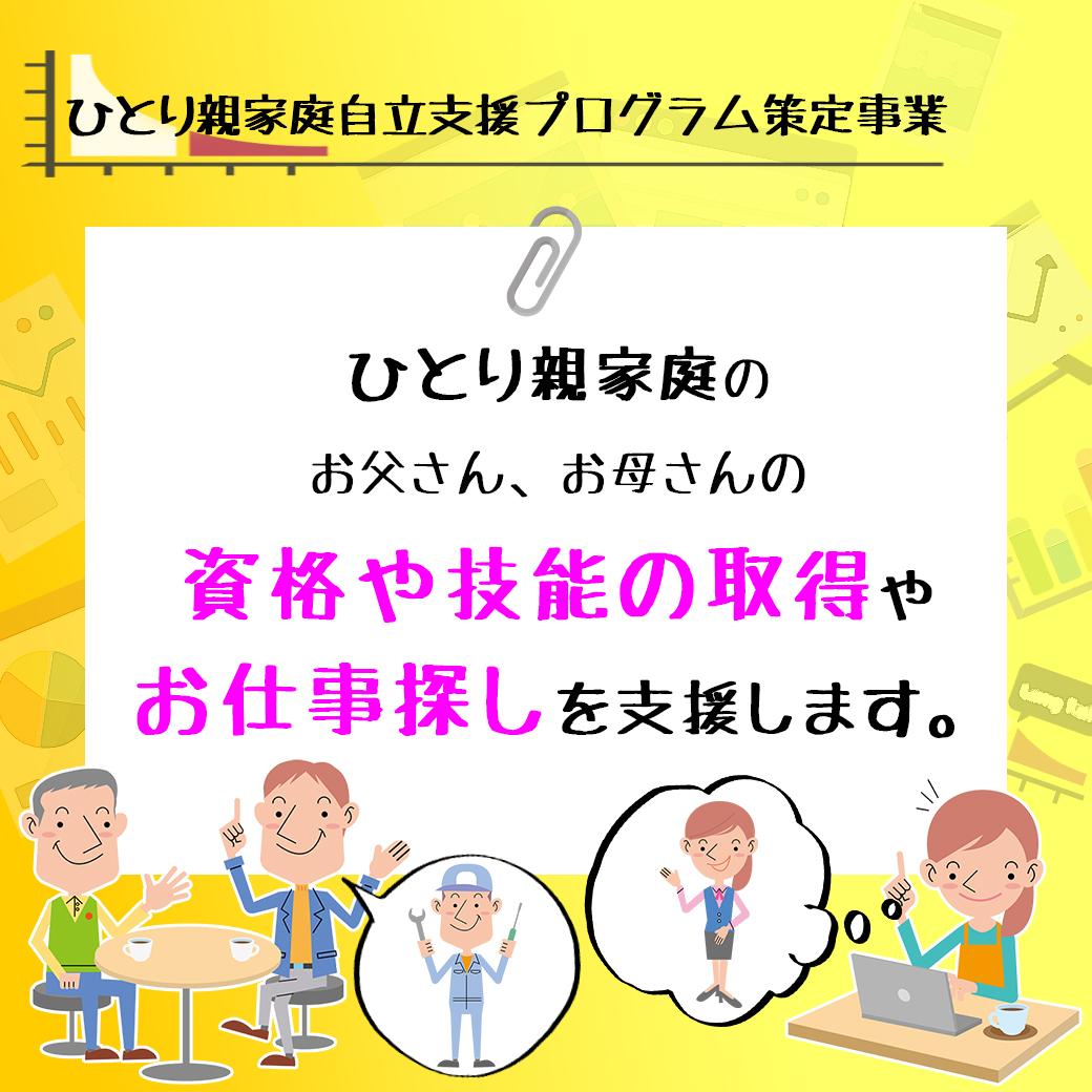 個別最適化した子育て支援情報提供
