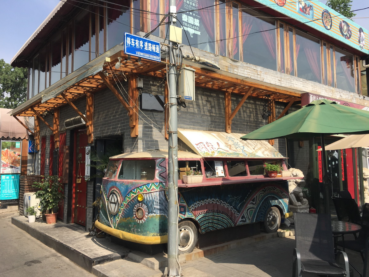 Wudaoying Hutong is a nice hutong with shops and restaurants. A bit of a San Francisco vibe.