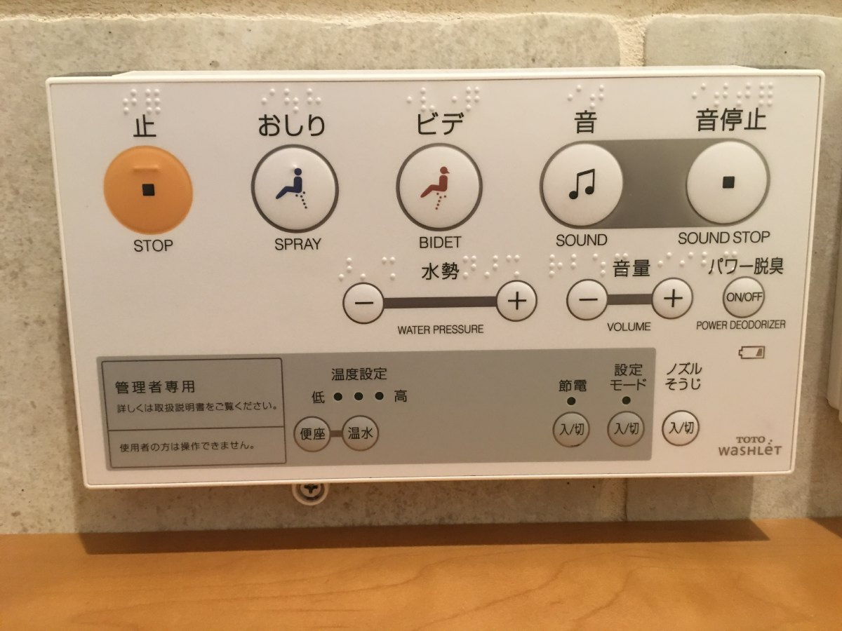 Most modern toilets in Japan have this type of wall control unit. Hilarious images: men will be 'sprayed' to the left while women will be 'bidetted' to the right...;P #lostintranslation
