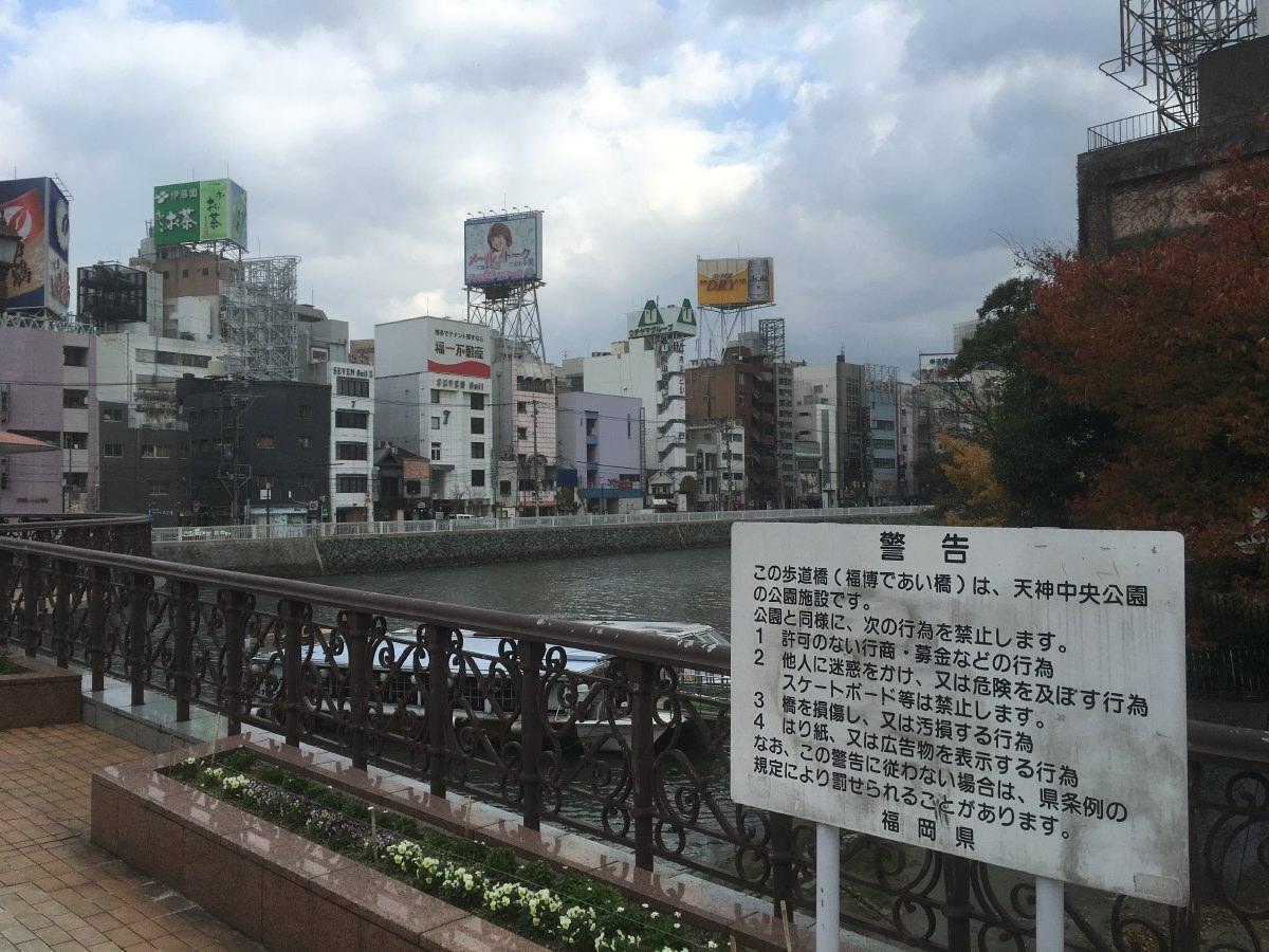 Crossing Naka River
