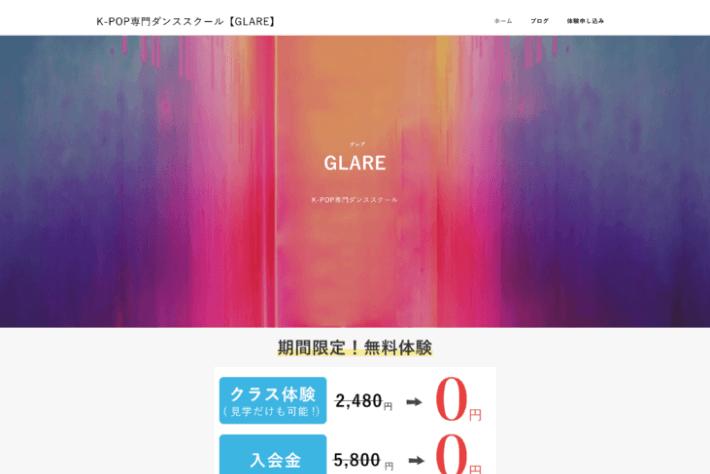 実績-GLARE様