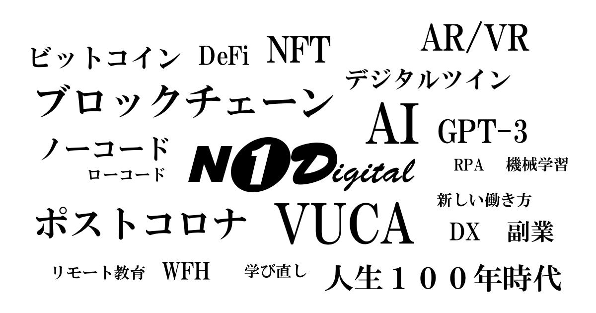 N1Digital