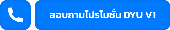call-button-promotion-dyu-v1