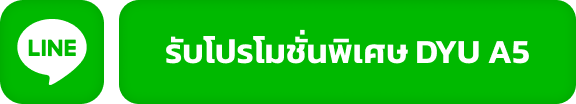 line-button-promotion-dyu-a5