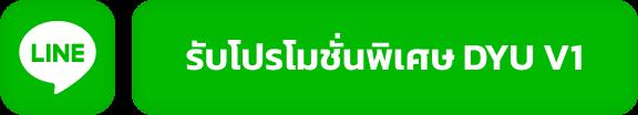 line-button-promotion-dyu-v1