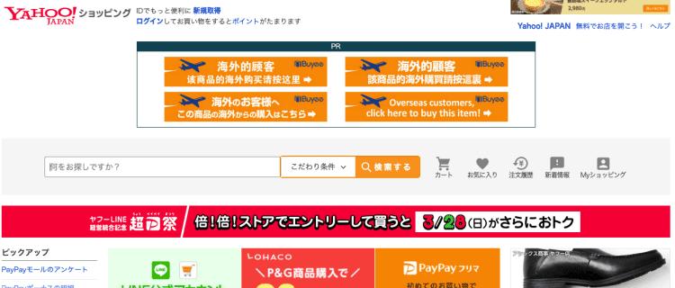 モール型ECサイト Yahoo!ショッピング