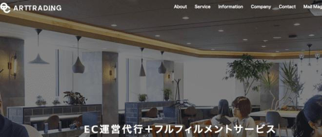 ECサイト 開発会社 アートトレーディング株式会社