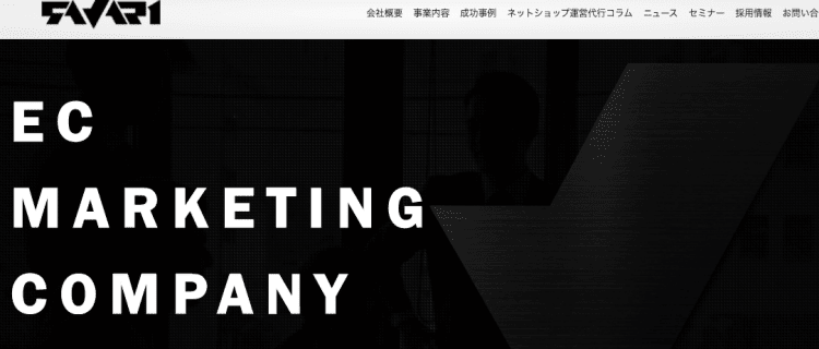 ECサイト 開発会社 サヴァリ株式会社