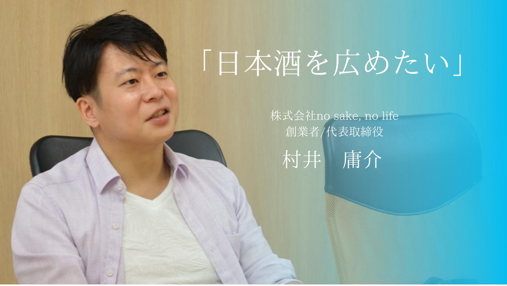 ECサイトで独自の価値を提供する―代表取締役・村井庸介インタビュー