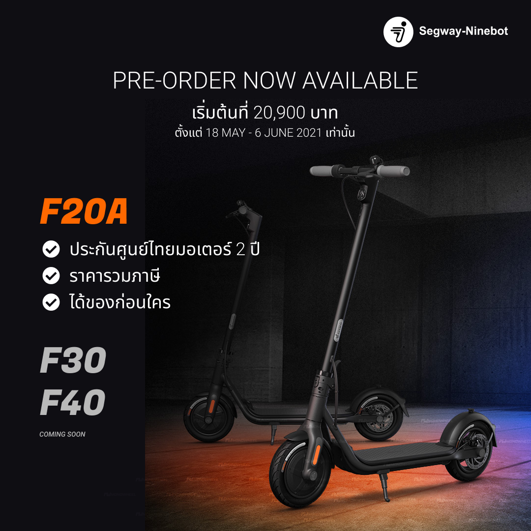 Pre-order Ninebot F20A