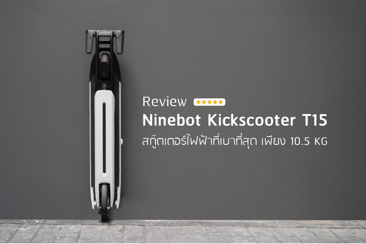 สกู๊ตเตอร์ไฟฟ้า-ninebot kickscooter air t15-ปก