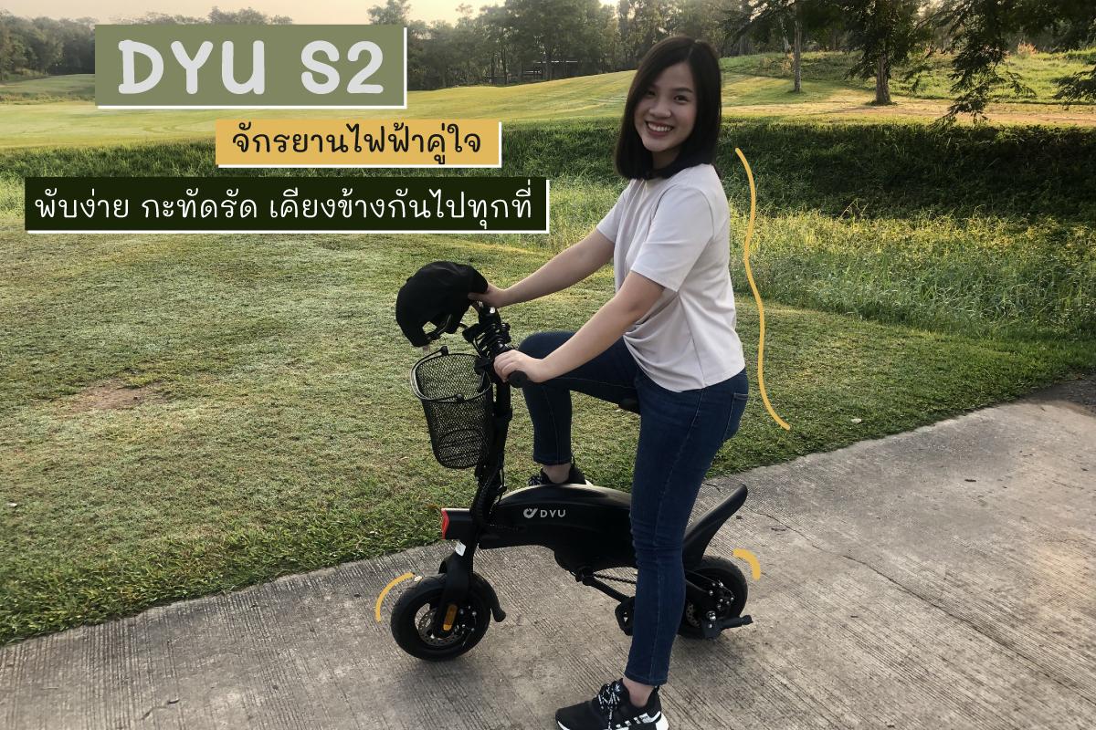 รีวิว จั�รยานไฟฟ้า DYU S2 จั�รยานไฟฟ้าคู่ใจ พับง่าย �ระทัดรัด I MONOWHEEL