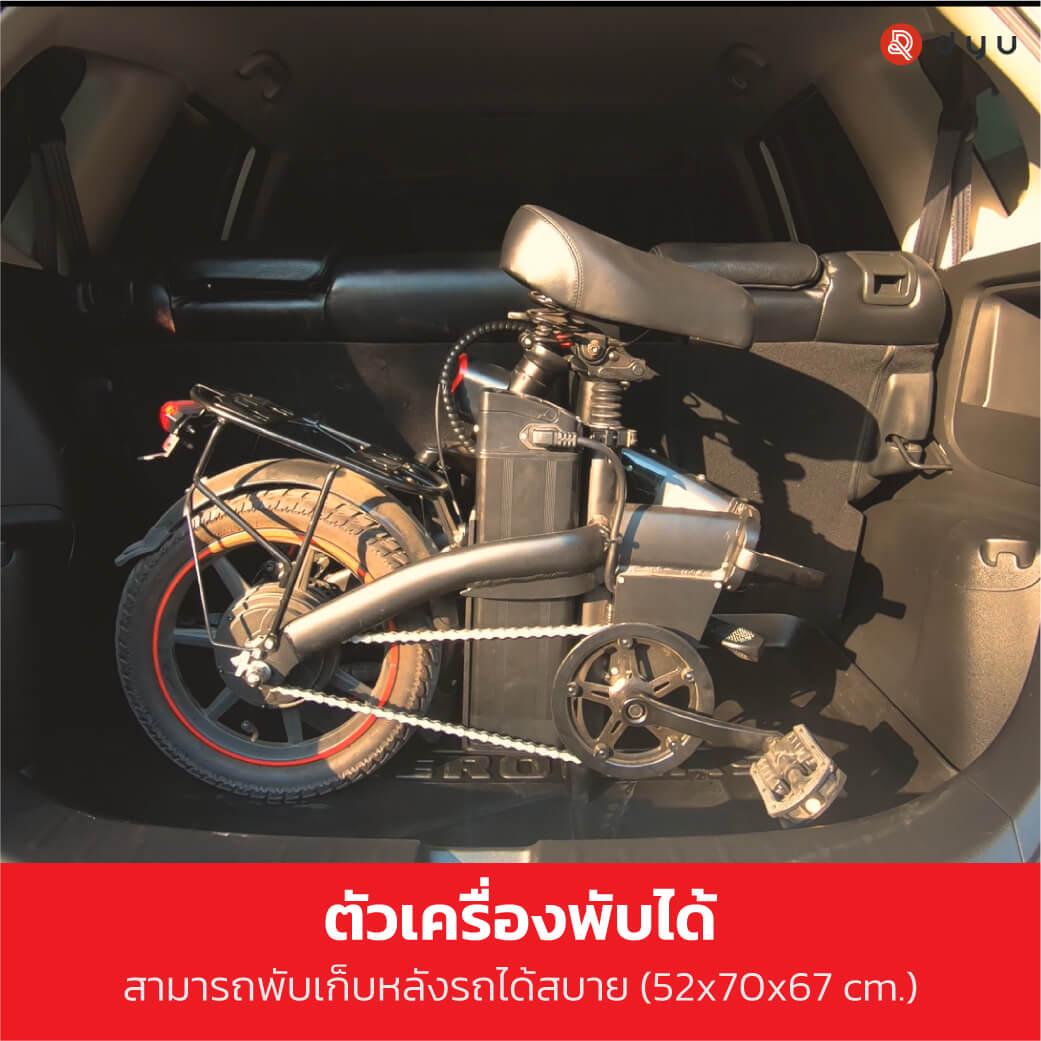จักรยานไฟฟ้า-พับได้
