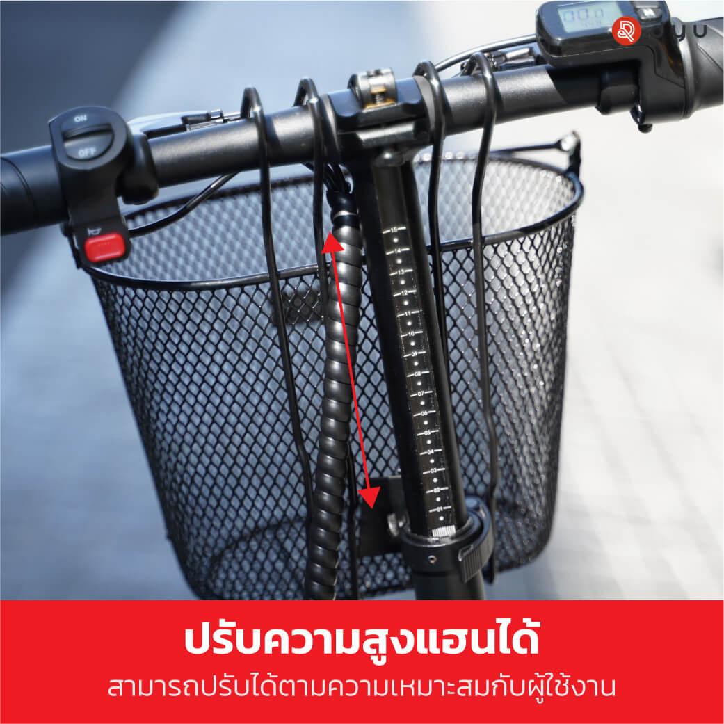 จักรยานไฟฟ้า-แฮนปรับได้