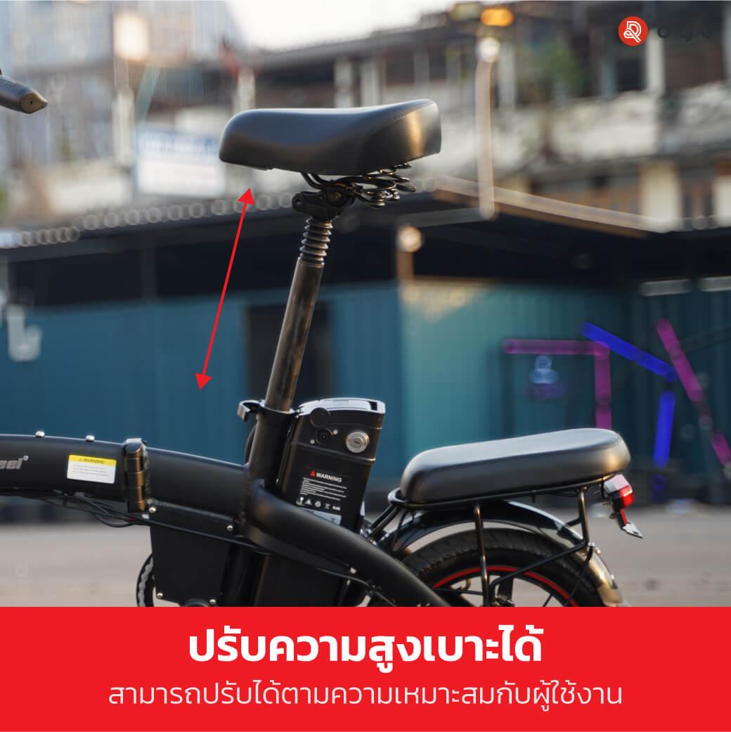 จักรยานไฟฟ้า-ปรับเบาะได้