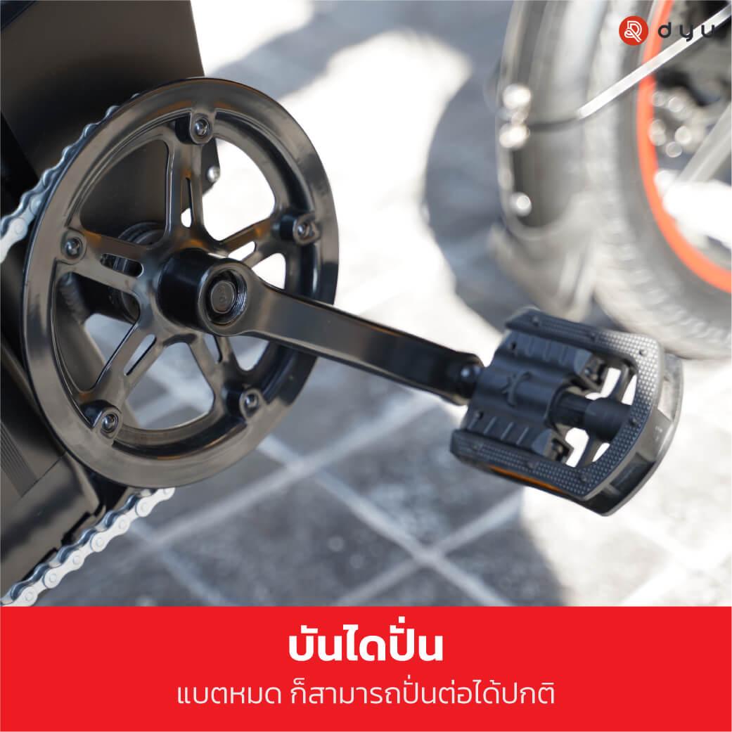 จักรยานไฟฟ้า-บันไดปั่น