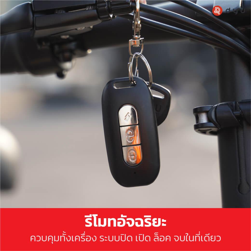 จักรยานไฟฟ้า-รีโมท