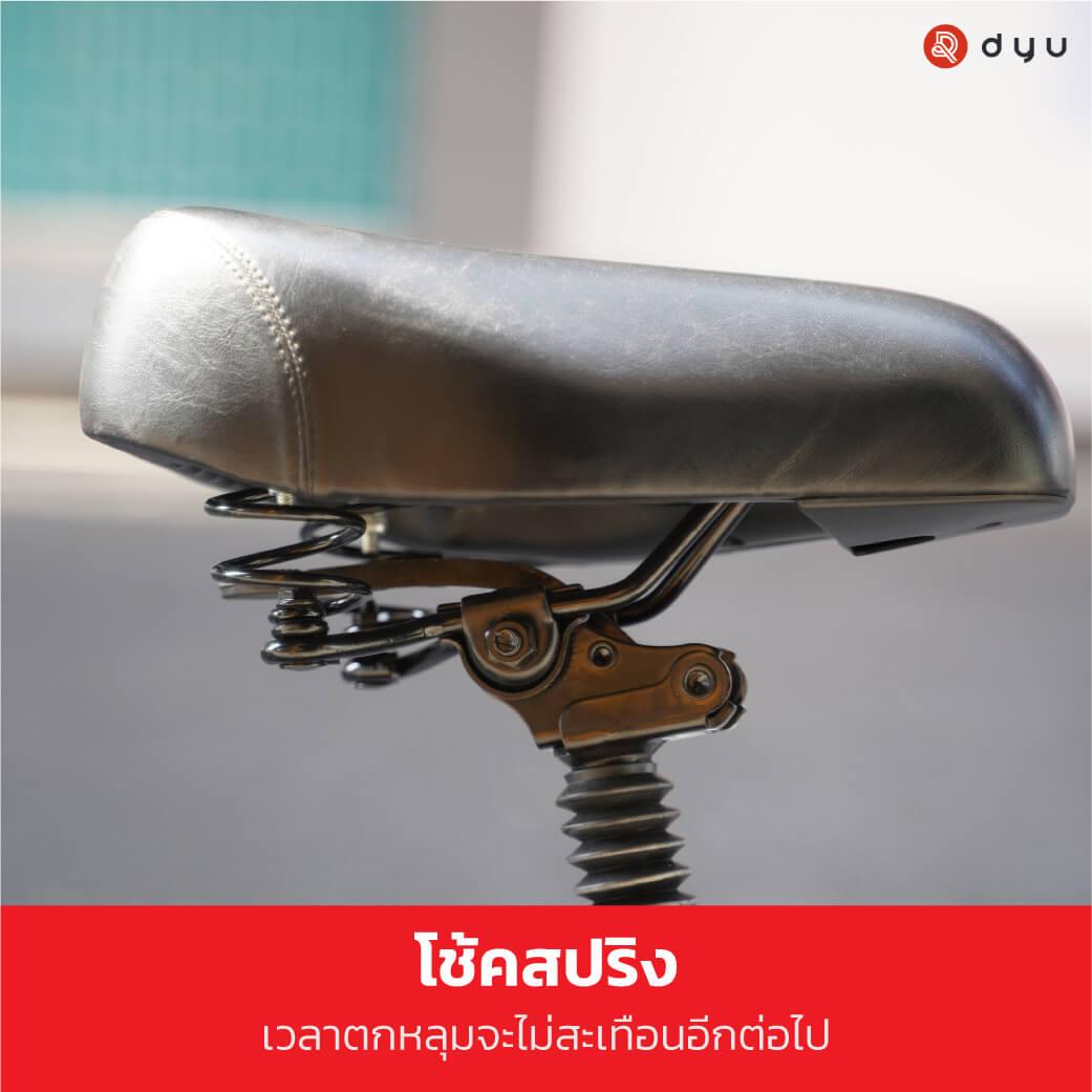 จักรยานไฟฟ้า-โช้คเบาะ