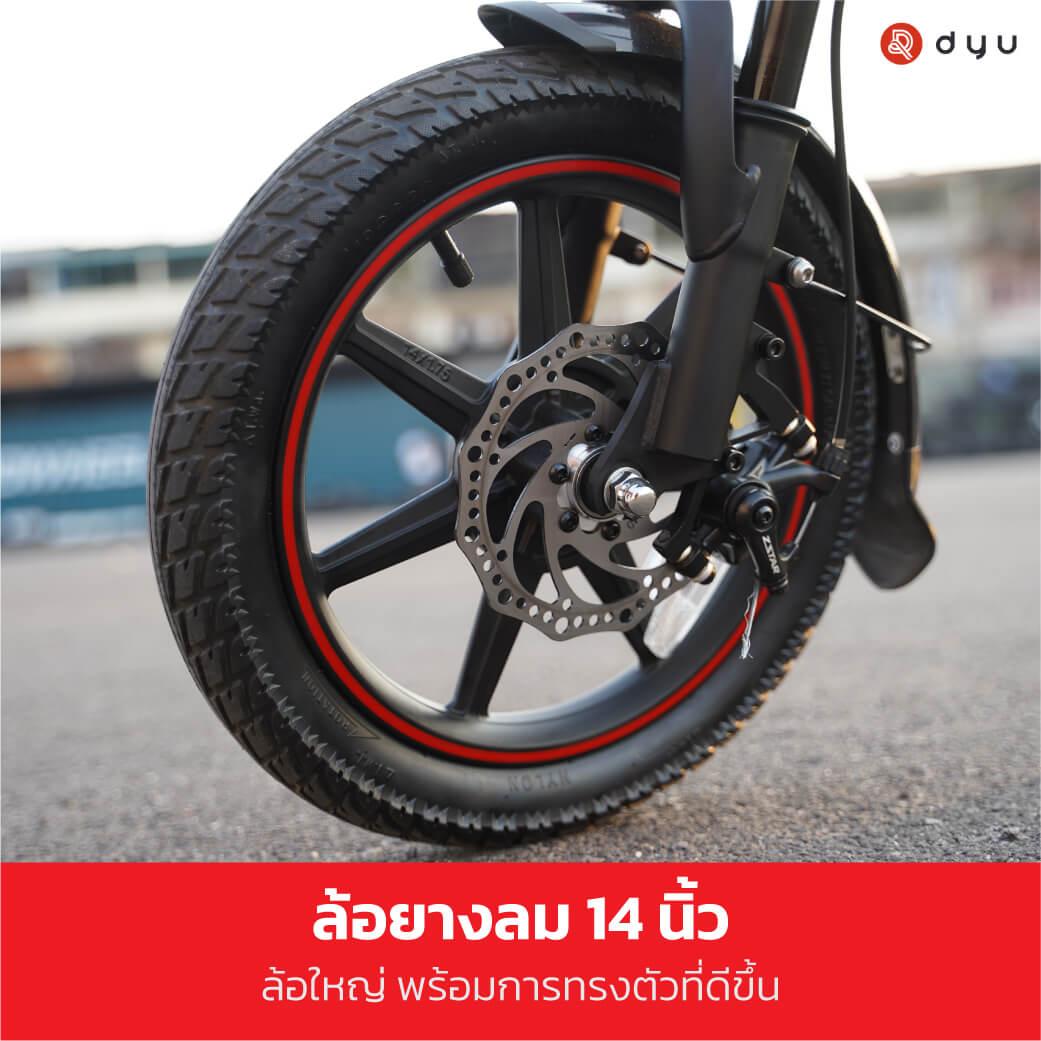 จักรยานไฟฟ้า-ล้อ