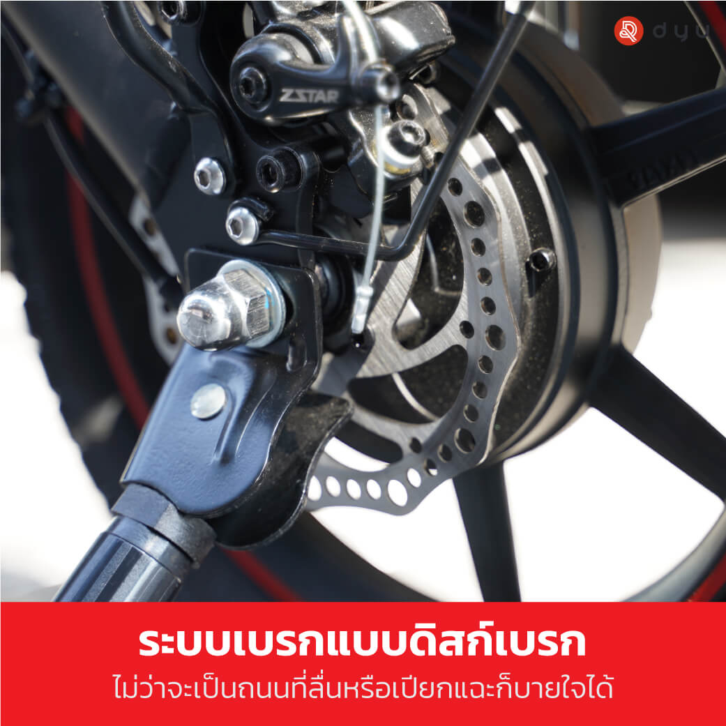 จักรยานไฟฟ้า-ระบบเบรก