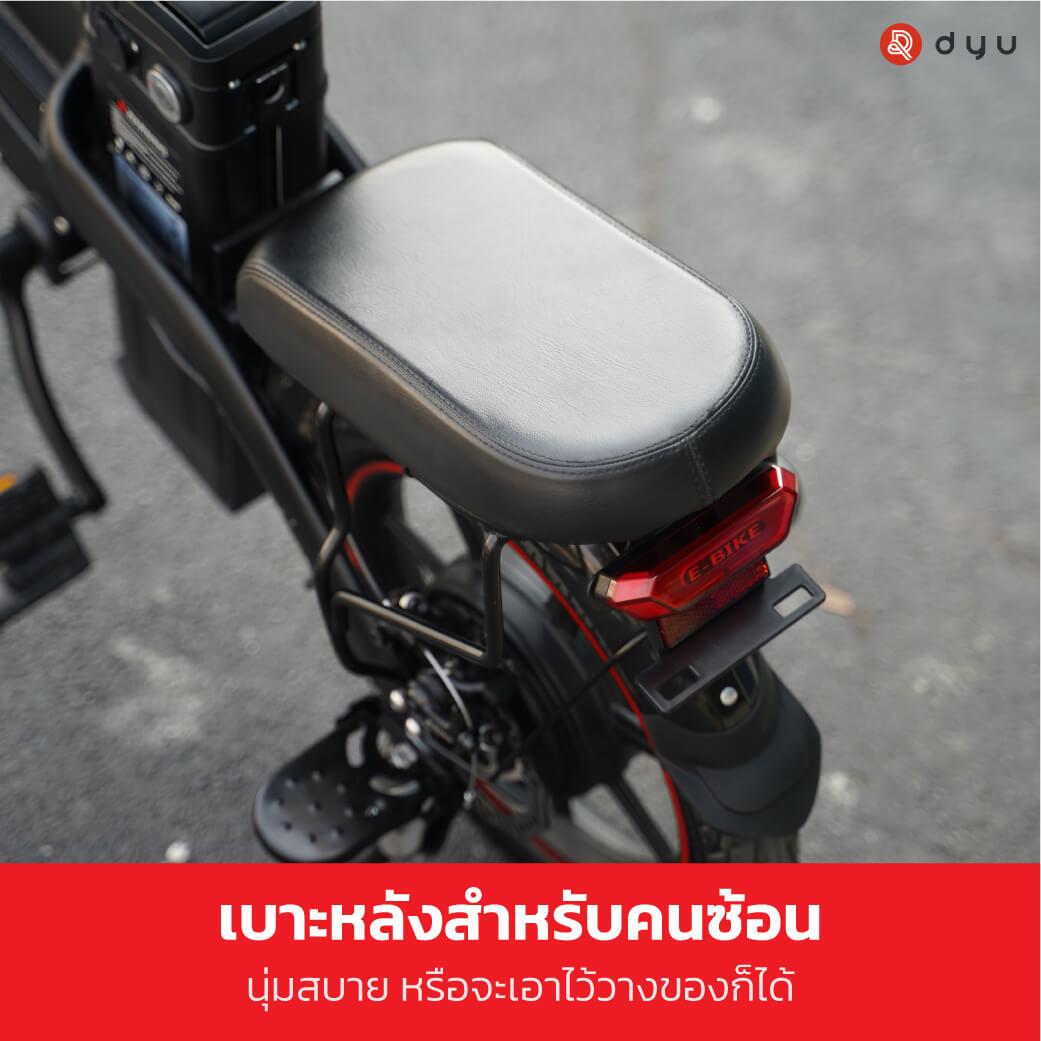 จักรยานไฟฟ้า-เบาะหลัง