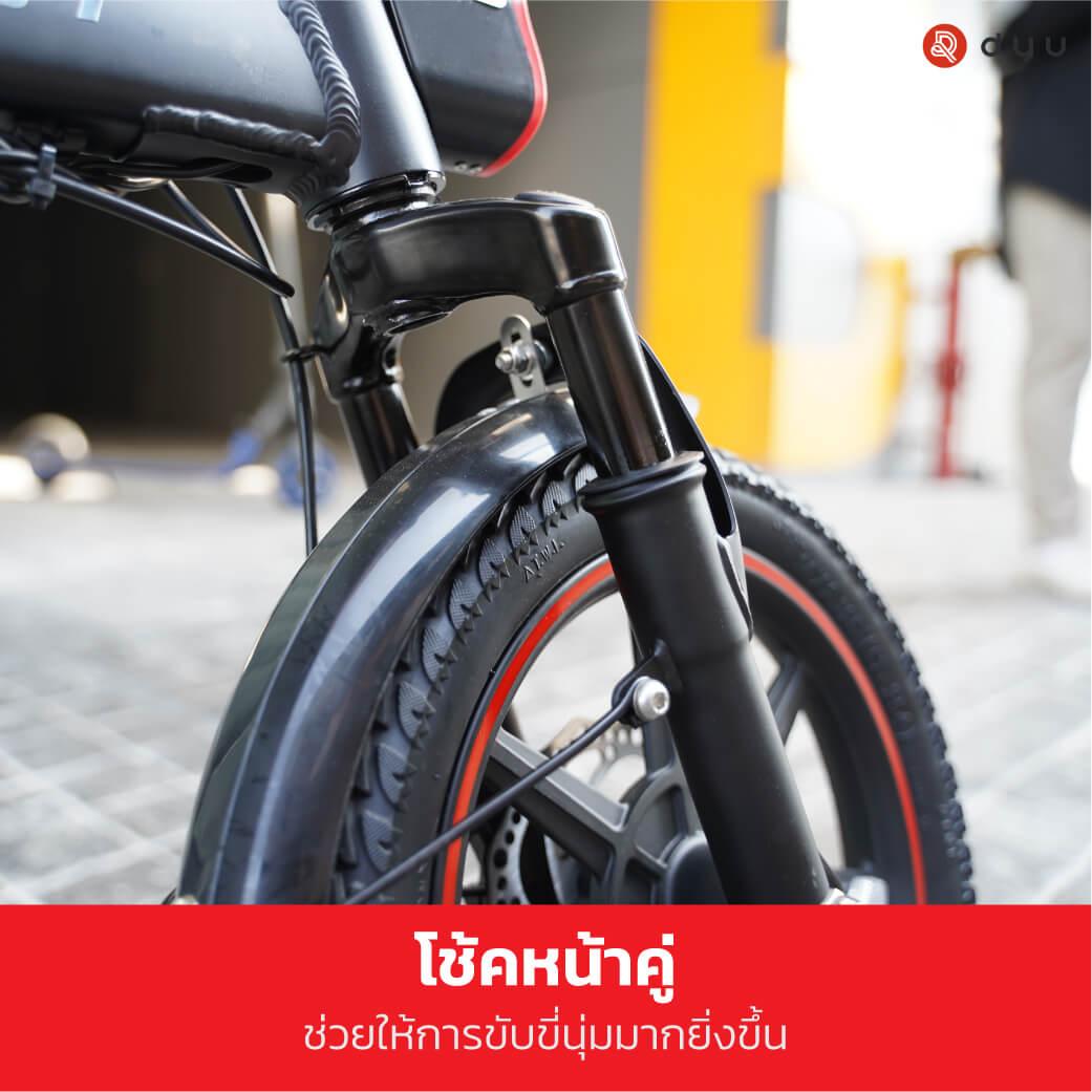 จักรยานไฟฟ้า-โช้คหน้า