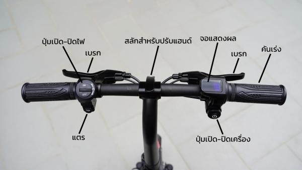 จักรยานไฟฟ้า DYU V1 E-Bike