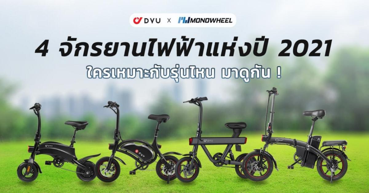 4 จั�รยานไฟฟ้า�ห่งปี 2021