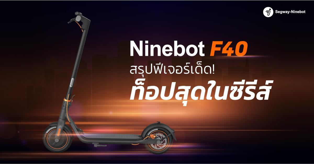 18 ฟีเจอร์เด็ดๆ ของ Segway Ninebot F40 รุ่นท็อปสุดใน F Series