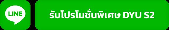 line-button-promotion-dyu-s2