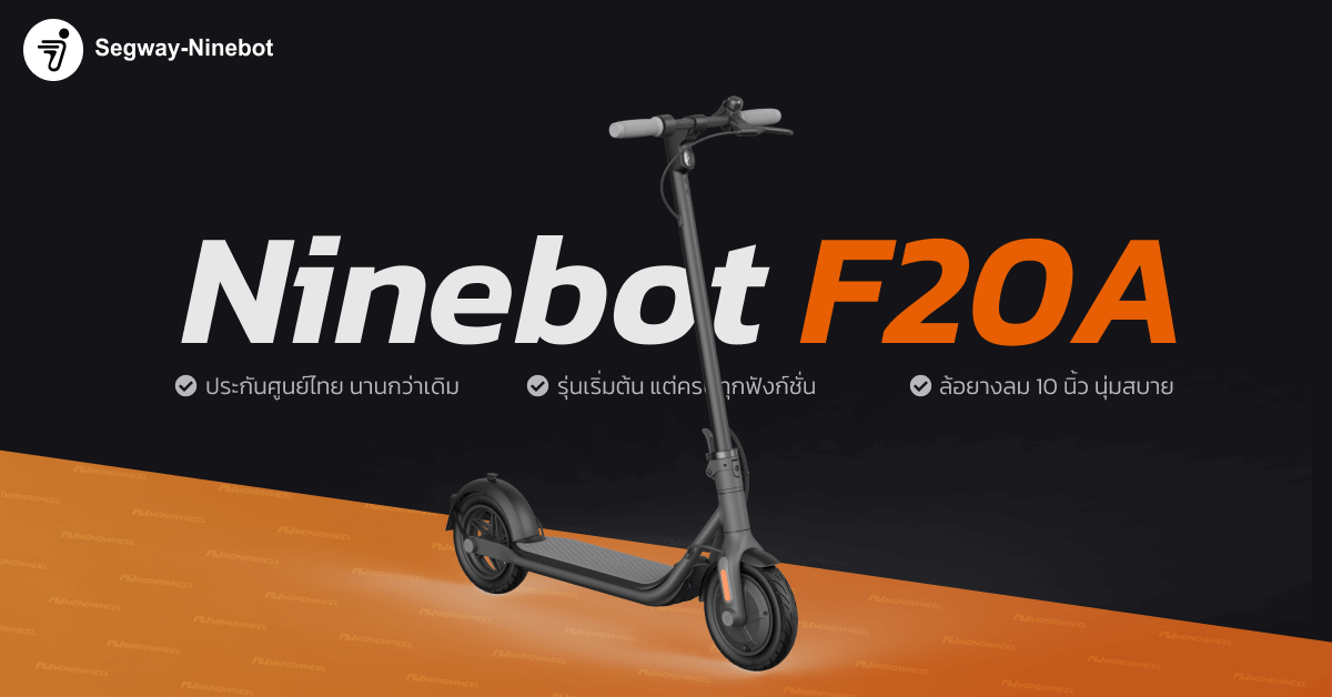 Ninebot KickScooter F20A ส�ู๊ตเตอร์ไฟฟ้ารุ่นใหม่ล้าสุดที่รวมทุ�สิ่งที่คุณต้อง�ารไว้ในเครื่องเดียว