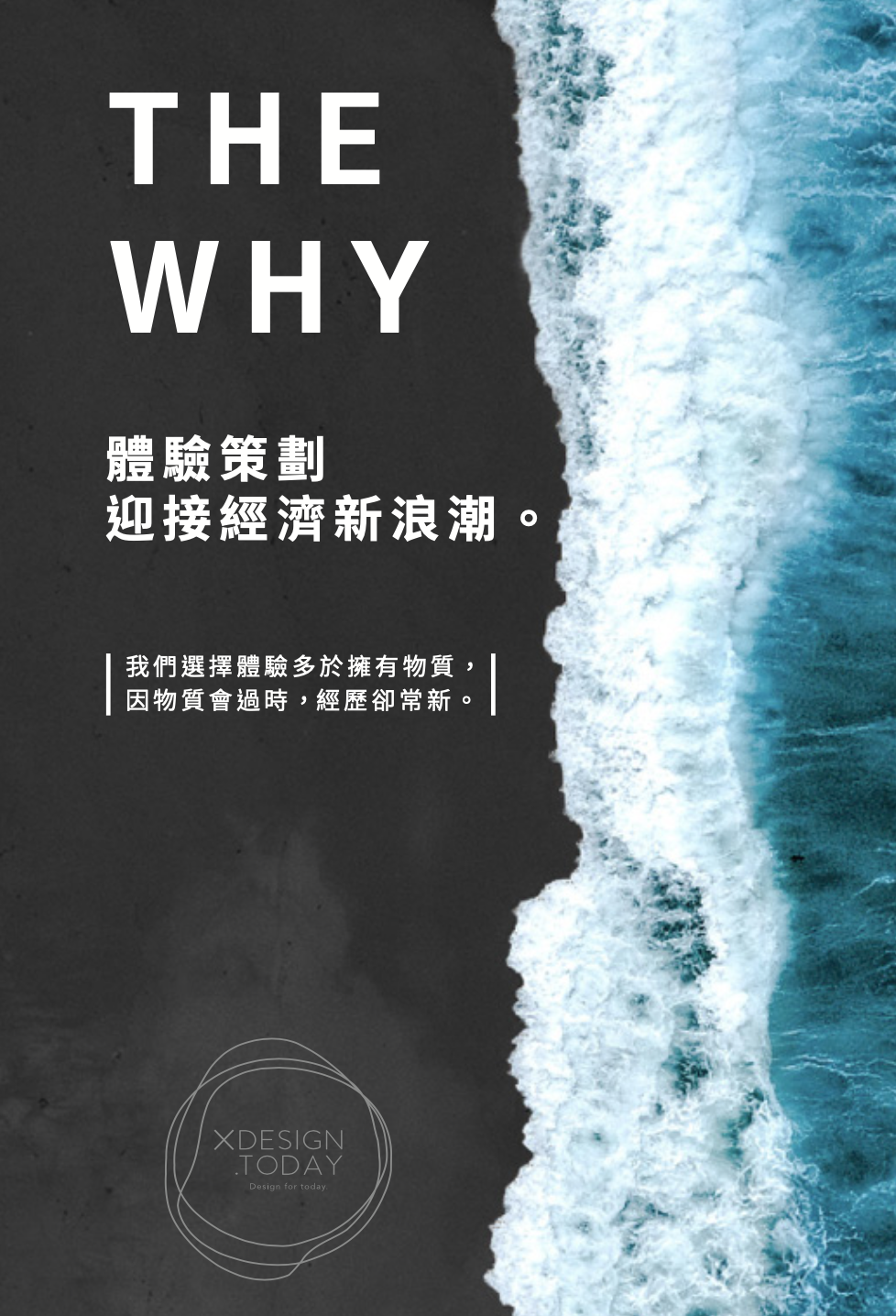The Why Experience design ebook