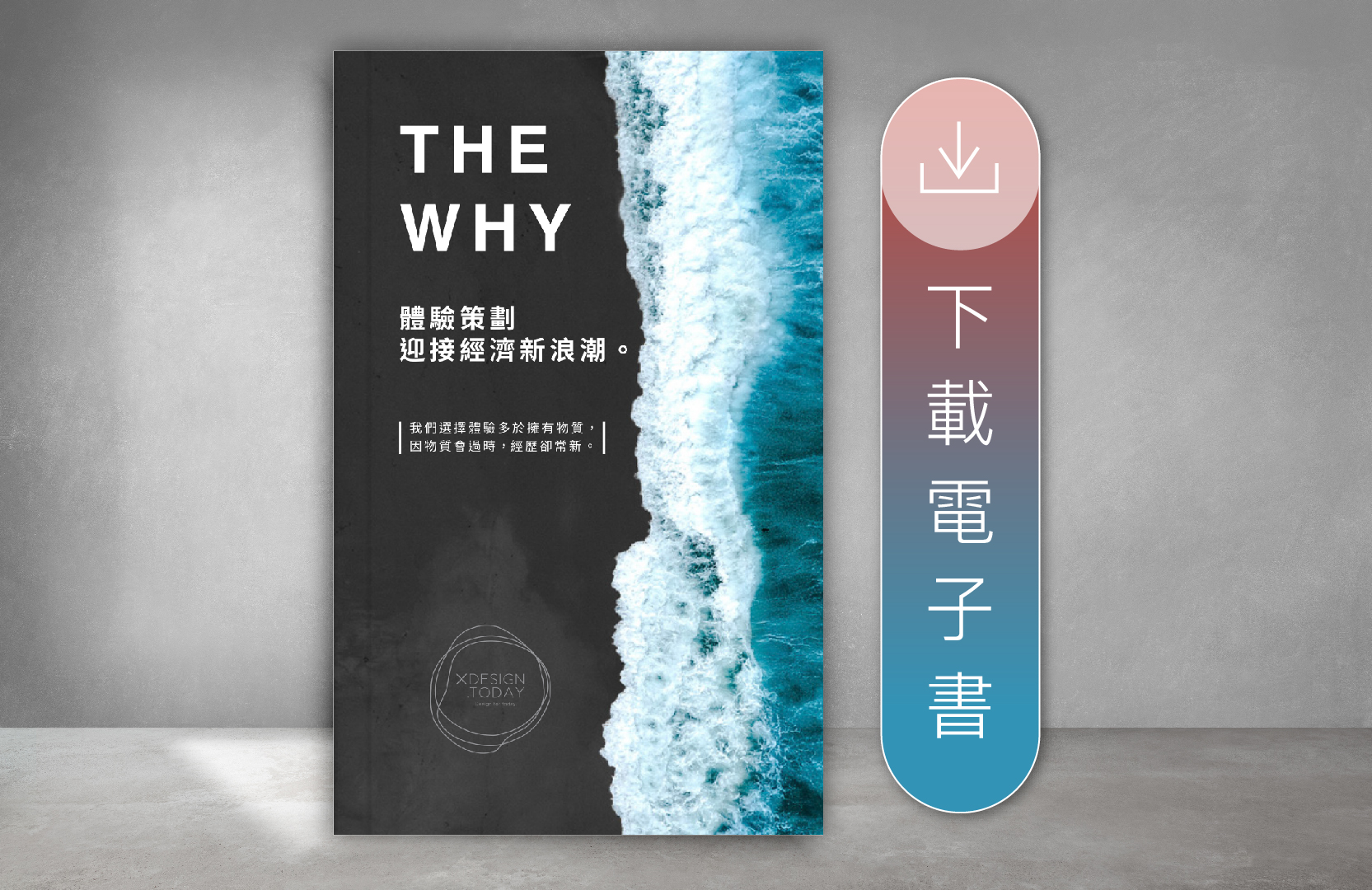 Download the Why ebook