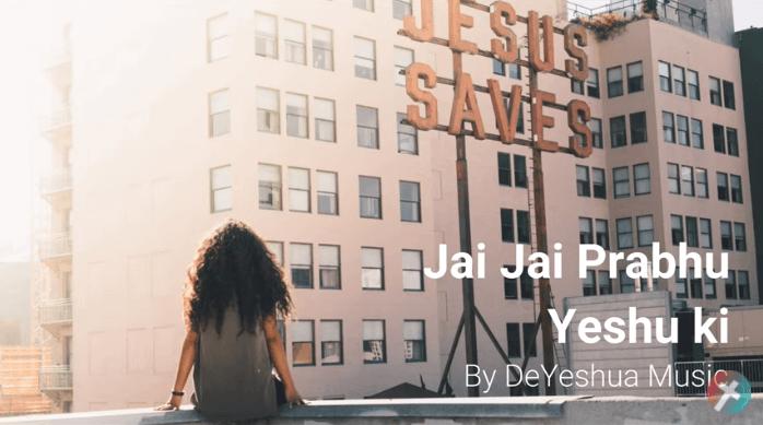 Jai Jai Prabhu yeshu ki with lyrics a\\ जय जय प्रभु येशु की