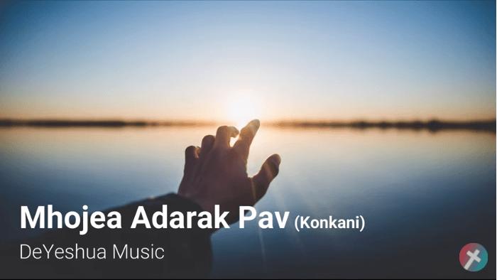 Mhojea Adarak Pav with lyrics \\ Konkani gospel song