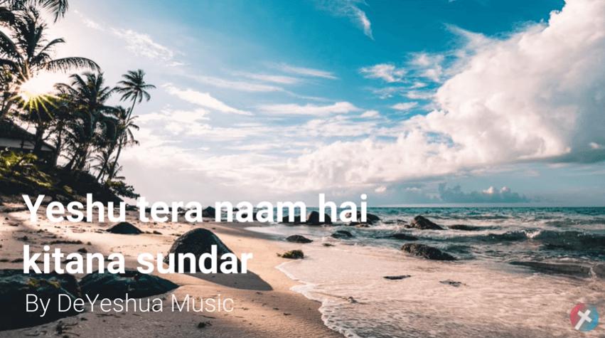 Yeshu tera naam hai kitna Sundar with lyrics \\ येशु तेरा नाम है कितना सुंदर
