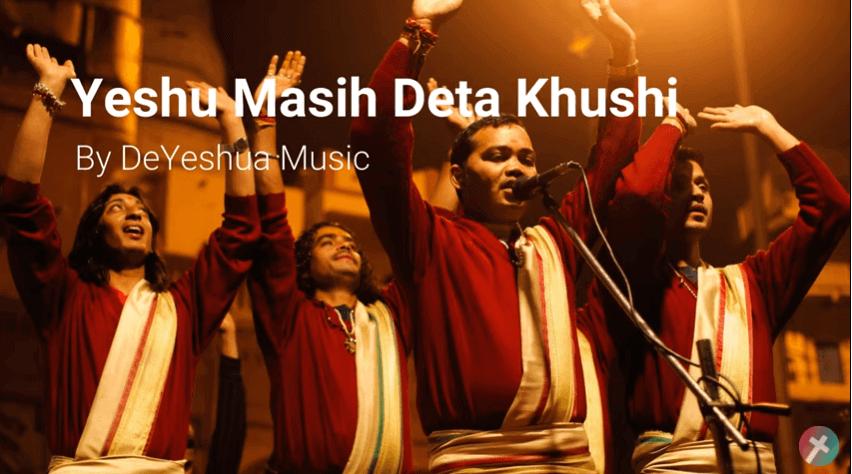 yeshu masih deta khushi with lyrics   यीशु मसीह खुशी देता है