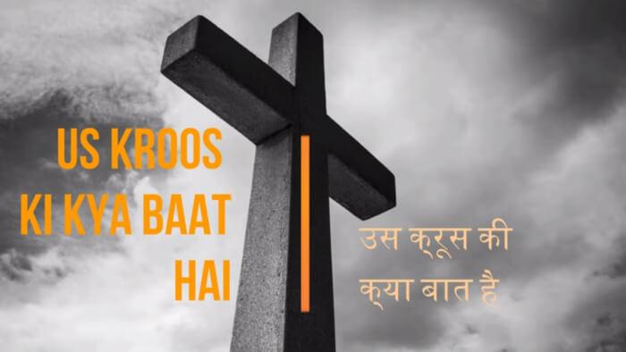 Us kroos ki kya baat hai with lyrics and subtitle