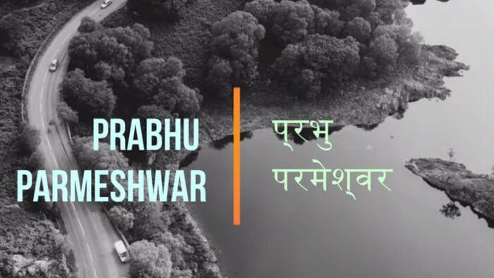 Prabhu Parmeshwar with lyrics and subtitle