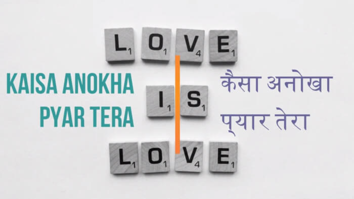 Kaisa Anokha Pyar Tera with lyrics and subtitle