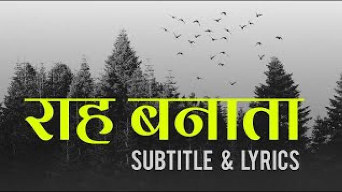 Raah Banaata |  राह बनाता | Waymaker in Hindi lyrics