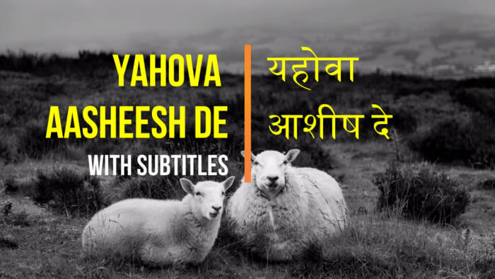 Yahova aasheesh de, यहोवा आशीष दे | Lyrics | The Blessing in Hindi