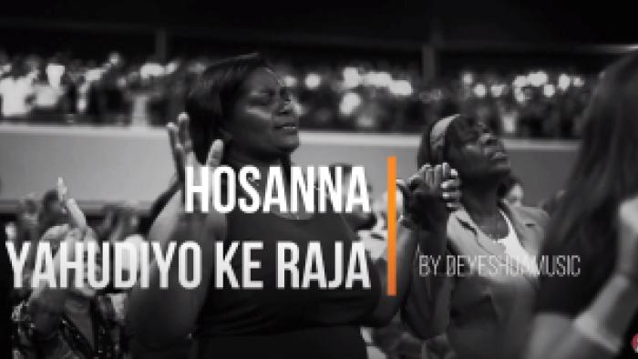 Hosanna (हो ...सन्ना, यहूदियों के राजा को) Lyrics & chords