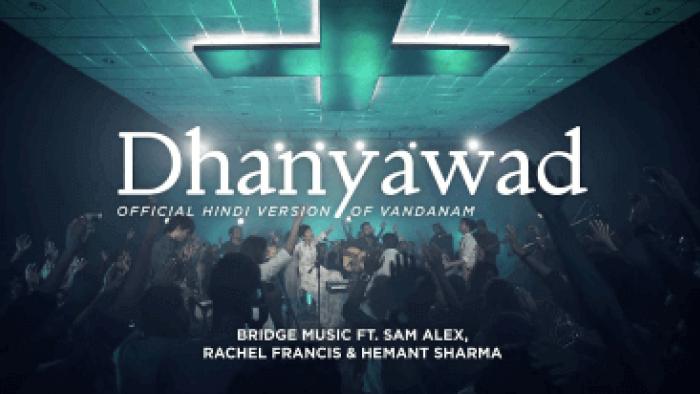 Dhanyawad (धन्यवाद) Lyrics