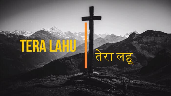 Tera Lahu Bada Kimti Hai (तेरा लहू बड़ा कीमती है प्रभु) lyrics & chords