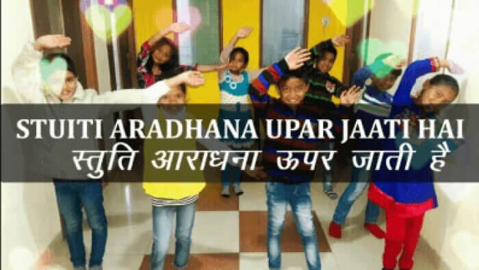 Stuti aradhana upar jati hei (स्तुति आराधना ऊपर जाती है) lyrics & chords