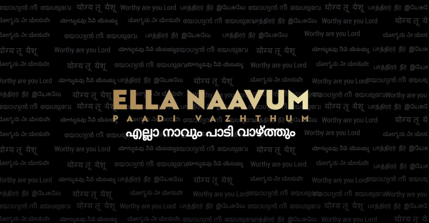 YOGYA TU YESHU | Ella Naavum Paadi | Pathirar Neer Yesuve  Lyrics & chords