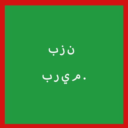 Flag in Iranian colors of white, green and red