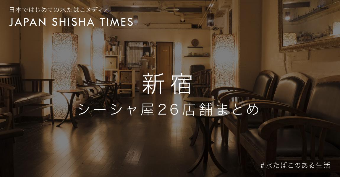 新宿 シーシャ専門店 26店舗まとめ-2021年最新版|シーシャ(水たばこ)専門店情報 - JAPAN SHISHA TIMES