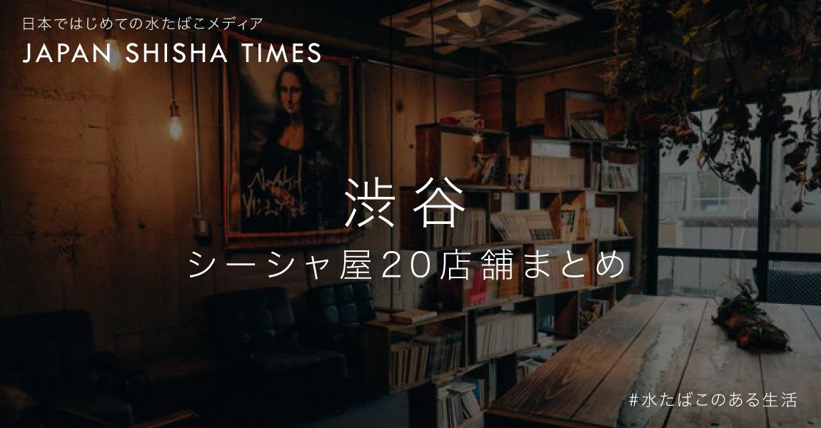渋谷 シーシャ専門店 20店舗 まとめ-2021年最新版|シーシャ(水たばこ)専門店情報 - JAPAN SHISHA TIMES